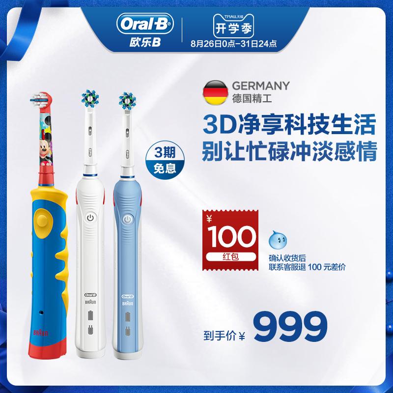 博朗欧乐B定制家庭套装成人电动牙刷P2000 D20524儿童牙刷D10
