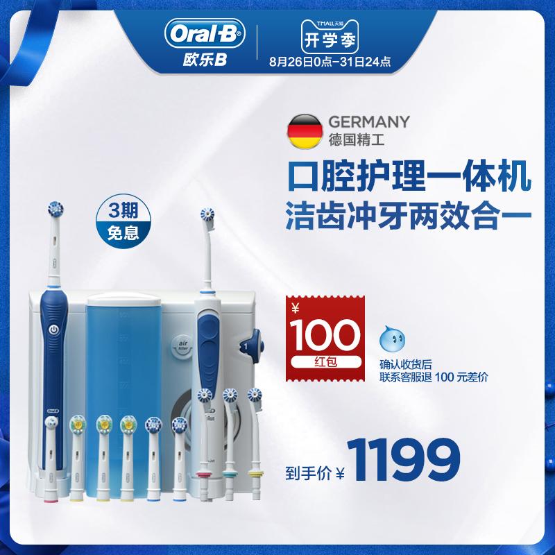 博朗欧乐B/oral-b冲牙器 水牙线OC20洗洁牙器 口腔护理电动牙刷