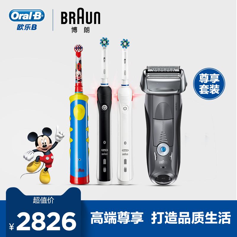 Braun/博朗博朗oralB欧乐B家庭套装儿童成人电动牙刷往复式剃须刀