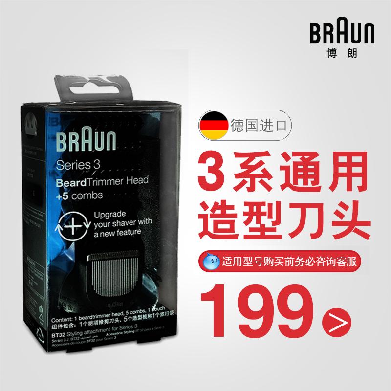 德国博朗男士电动剃须刀网罩配件BT32 3系列适用造型刀头网膜官方