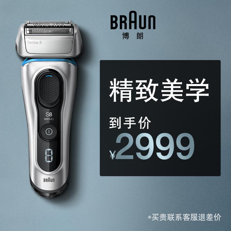 博朗剃须刀刮胡刀电动智能8系8359ps  往复式全身水洗男士刮胡刀