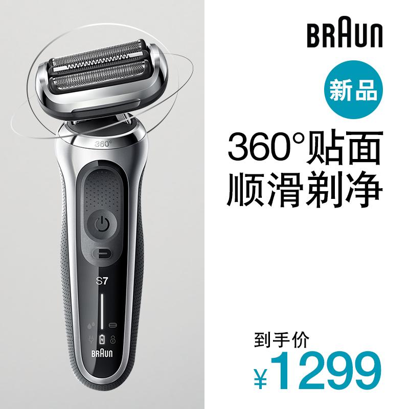博朗小猎豹7系70-S1200s电动充电式剃须刀 往复式男士水洗刮胡刀
