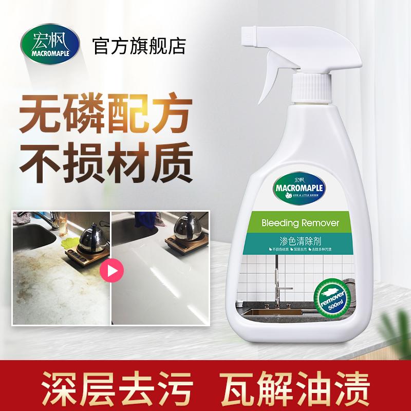 宏枫瓷砖渗色清洁剂地板地砖大理石台面洗茶水彩笔染色强力除色剂