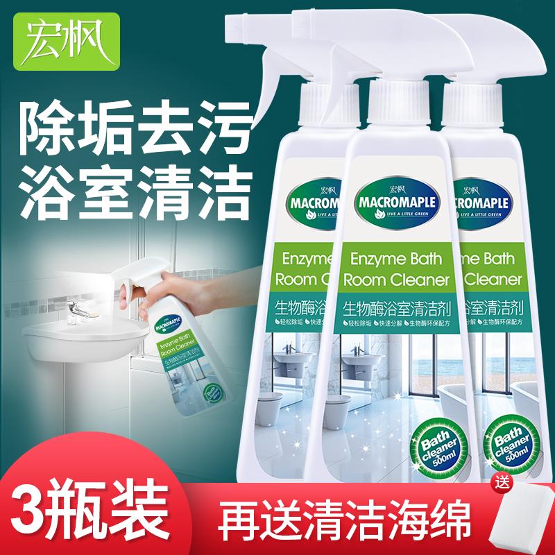3瓶瓷砖清洁剂非草酸家用洗厕所地板地砖清洗神器浴室卫生间除垢