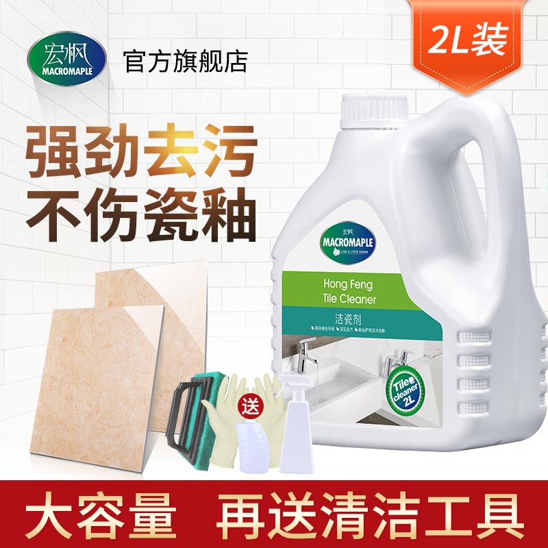 开荒必备草酸瓷砖清洁强力去污厕所地板砖除垢除黄渍神器水泥清洗