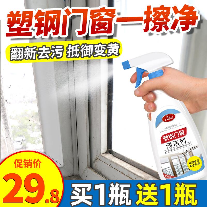 塑钢门窗清洗剂铝合金窗框强力去污翻新去黄擦亮窗户家用清洁神器