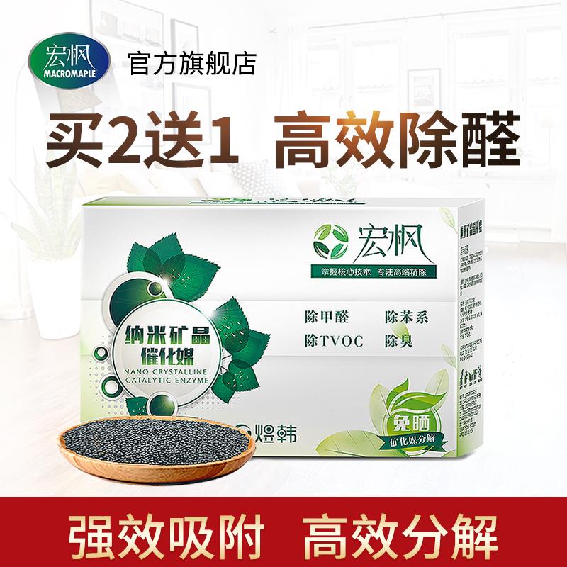 宏枫去甲醛清除剂强力型新房家用光触媒去除甲醛味活性炭空气净化