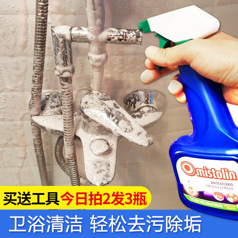 水垢清除剂浴室瓷砖清洁剂卫生间玻璃不锈钢除垢清洗强力去污神器