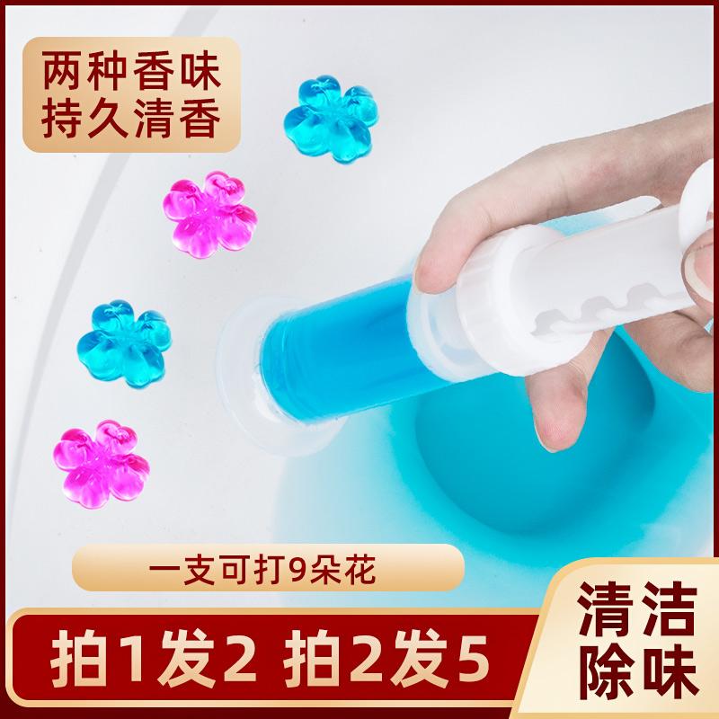 厕所除臭神器洁厕灵马桶小花凝胶清洁剂家用卫生间清香型味除垢宝