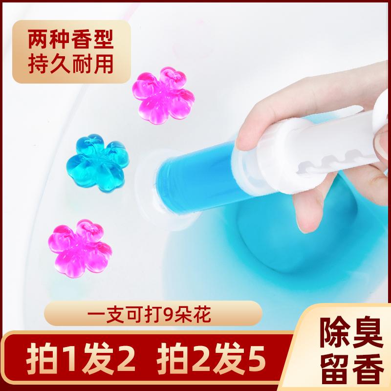 马桶开花除臭去异味神器小花洁厕灵卫生间家用清洁剂香味厕所除垢