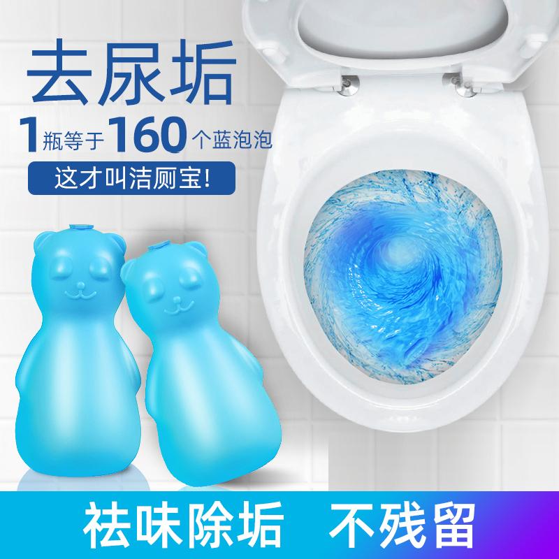 宏枫蓝泡泡洁厕灵洁厕宝马桶清洁卫生间厕所除臭去异味清香洁厕剂