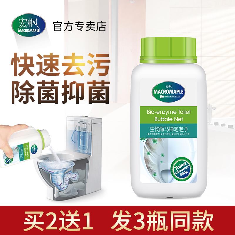 宏枫泡泡净洁厕宝马桶去臭洁厕灵厕所卫生间洁厕块清洁剂洁厕净