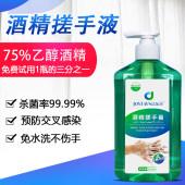 酒精消毒液抑菌除菌免水洗手液家庭装按压式儿童成人通用消毒液