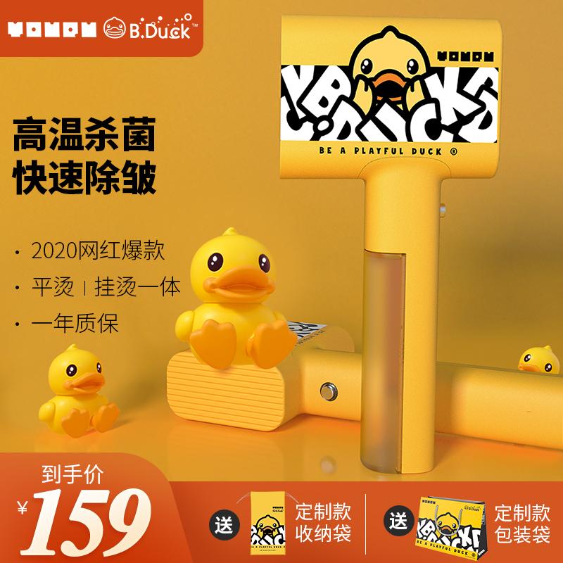 右趣XB.Duck小黄鸭联名手持挂烫机蒸汽熨斗家用小型便携式熨烫机