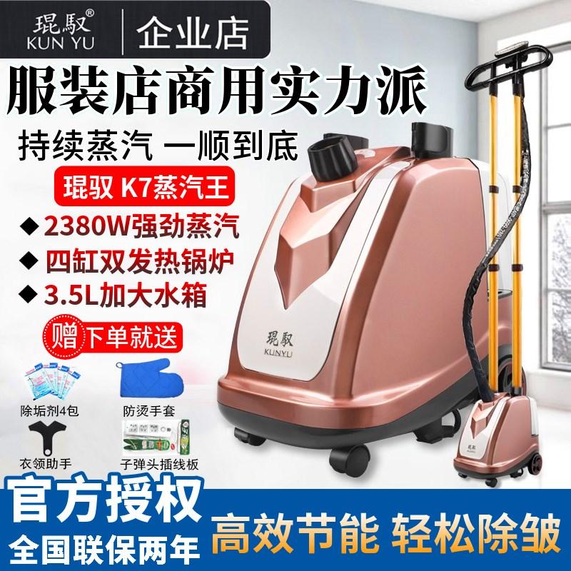 琨驭挂烫机K7蒸汽王服装店商用大功率2380瓦蒸汽电熨斗家用熨烫机