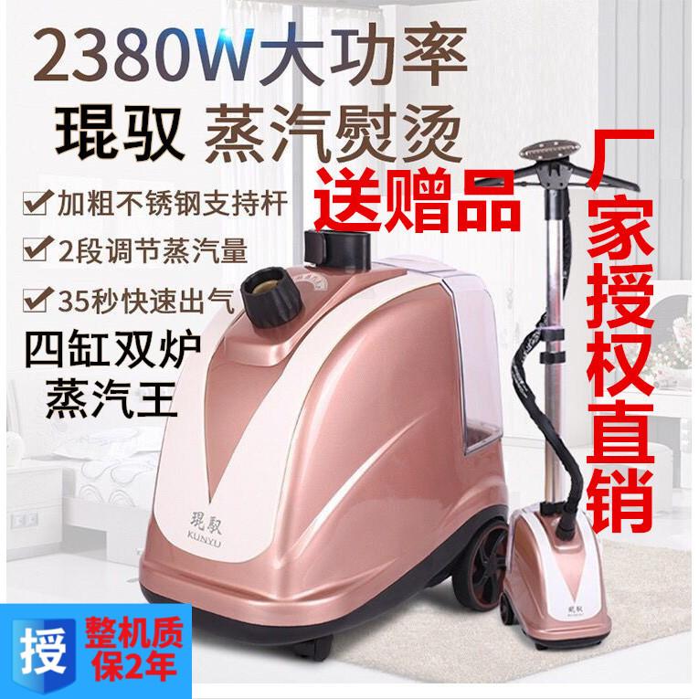 上海琨驭挂烫机K5四缸双炉蒸汽王大功率2380W服装店商用家用包邮