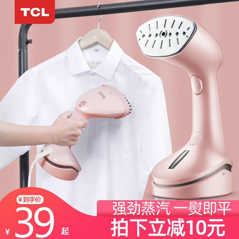 TCL手持挂烫机蒸汽电熨斗家用小型便携式神器宿舍熨烫衣服熨烫机