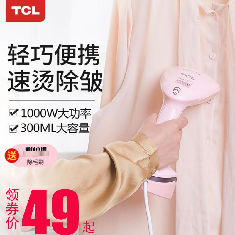 TCL手持挂烫机家用蒸汽熨斗小型迷你便携式挂式烫衣服熨烫机神器