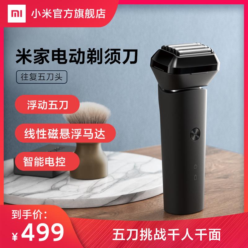小米米家电动剃须刀往复五刀头男士水洗充电式胡须刀正品刮胡子刀