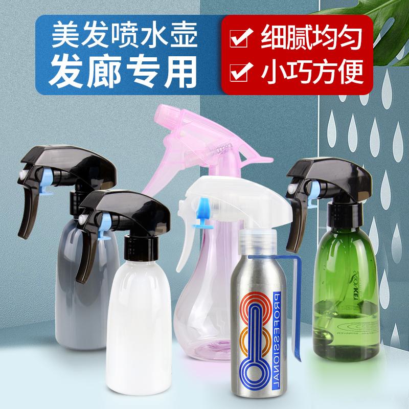 发廊喷水壶美发编发理发店用品化妆迷你补水瓶家用喷雾工具喷水瓶