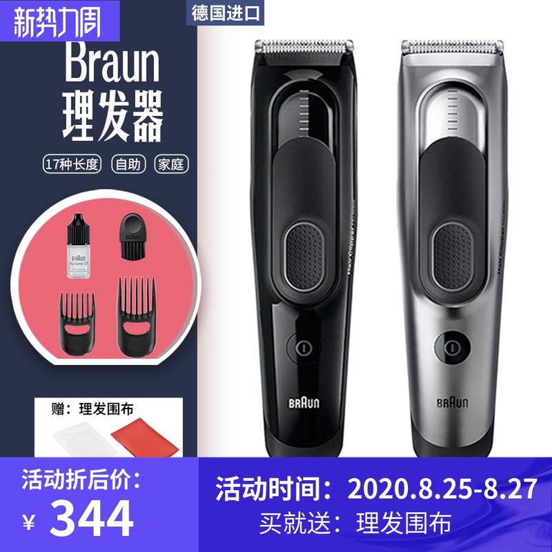 德国博朗成人剪发器电推HC5050 5090儿童电动理发器剪充电剃头刀