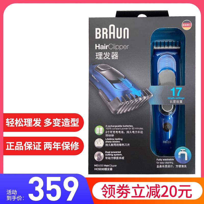 德国进口博朗HC5050 5030 5090电动成人/儿童/理发器 剃头刀推剪