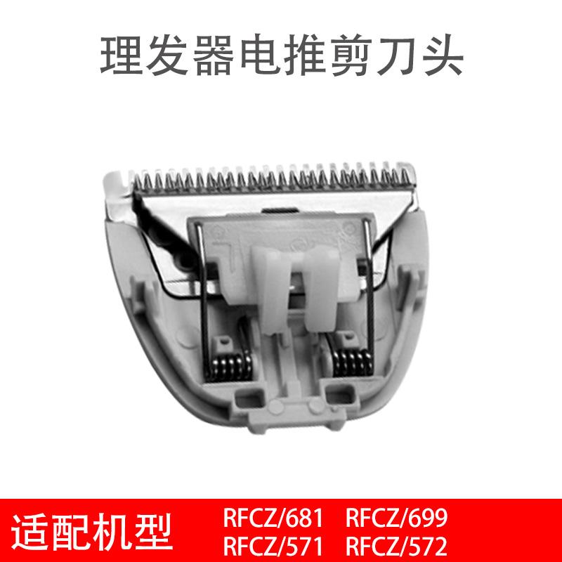 电动理发器刀头原装不锈钢刀头