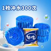 魅洁蓝泡泡洁厕灵洁厕宝厕所除臭马桶清洁剂块尿垢清香型家用1个