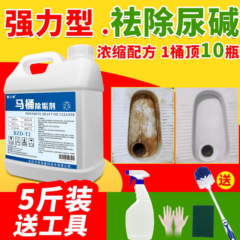 洁厕灵洗厕所马桶清洁剂神器强力去黄去污除垢剂洁厕液家用实惠装