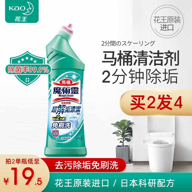 日本花王进口马桶清洁剂除污家用除臭除菌厕所去异味卫生间洁厕灵