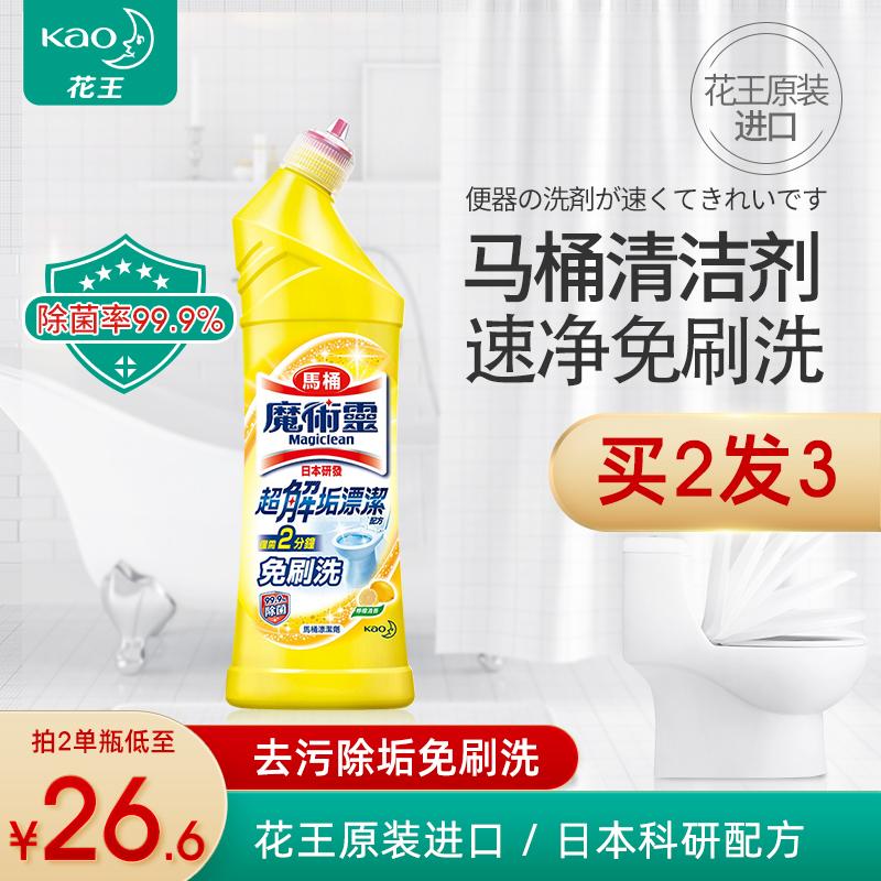 日本花王魔术灵进口免刷马桶厕所清洁剂强力去污垢除臭除菌洁厕灵