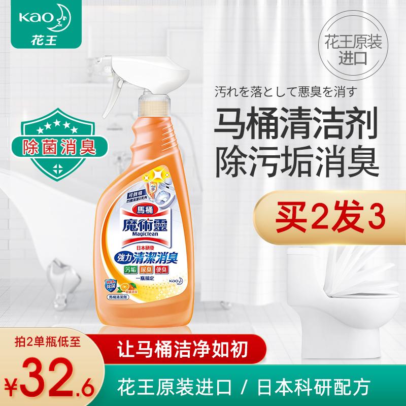 进口花王魔术灵厕所马桶清洁剂强力去垢异味除臭家用卫生间洁厕灵