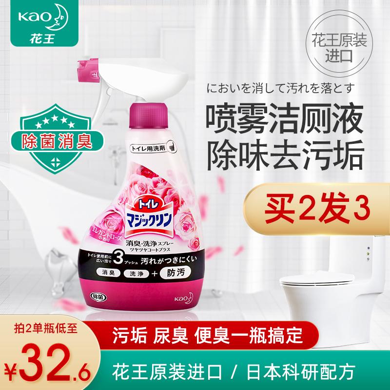 日本花王洁厕灵马桶清洁剂家用卫生间厕所消毒除臭去异味强力除垢
