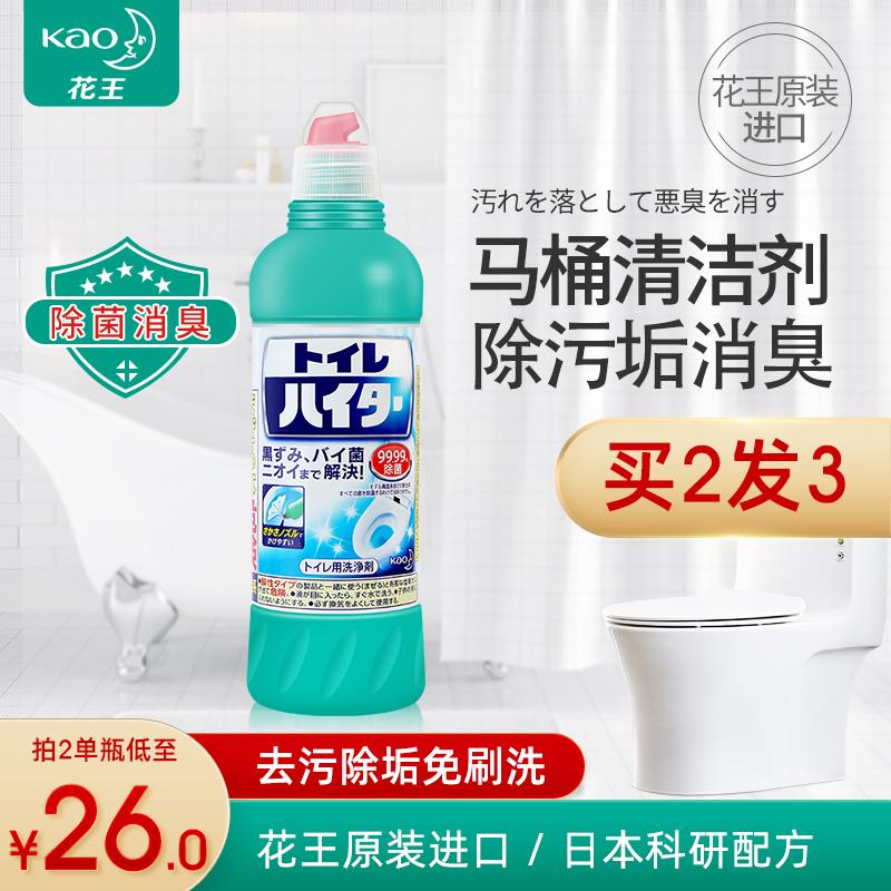 日本进口花王马桶清洁剂洁厕灵强力除黄渍杀菌除臭免刷除尿垢家用