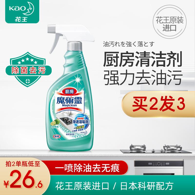 日本花王魔术灵厨房清洁剂除油烟机清洗剂去油污强力重油渍净神器