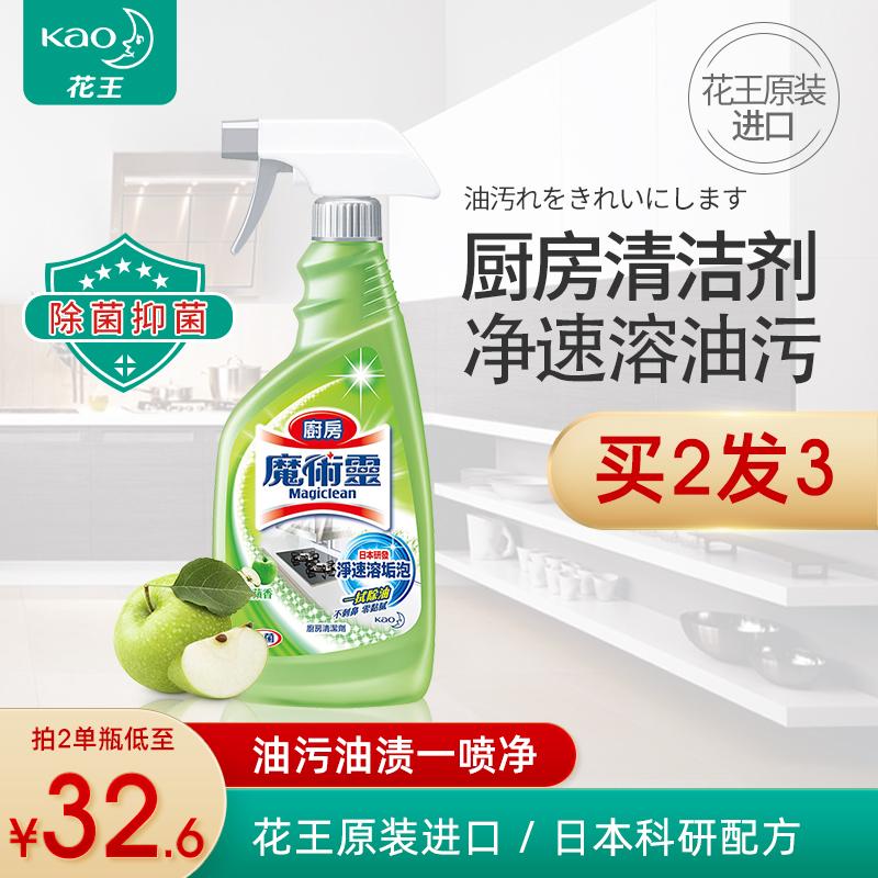 日本花王魔术灵油烟机清洗剂油烟净去重油污除油垢家用厨房清洁剂