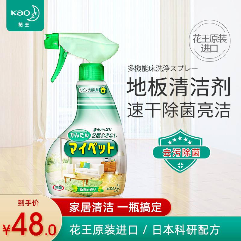 日本花王进口木地板清洁剂沙发家居家具清洗剂多功能杀菌消毒去污