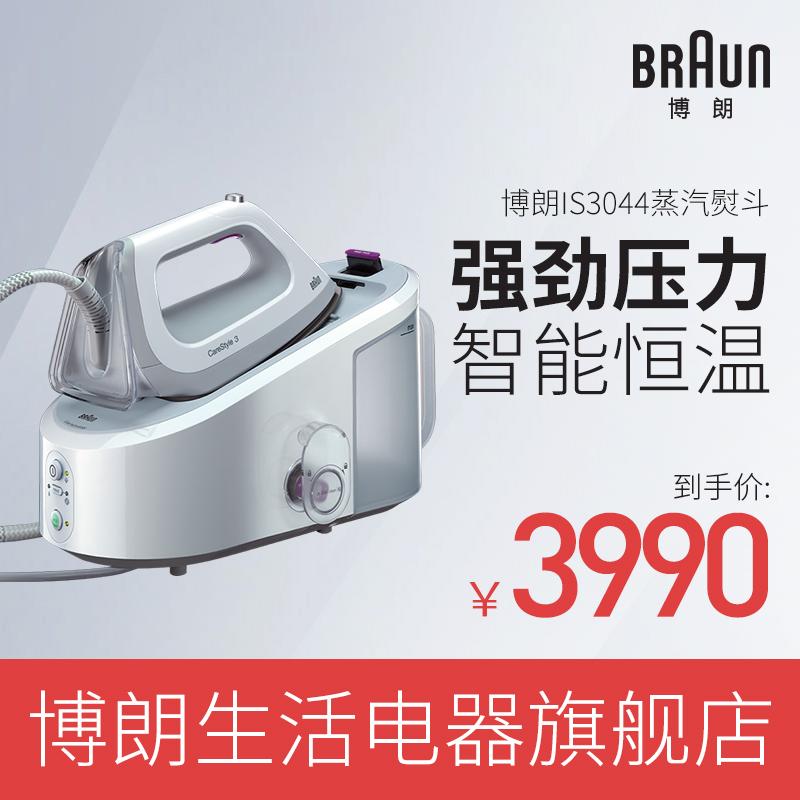 Braun/博朗 电熨斗IS3044 智能蒸汽挂烫机家用压力式手持电熨斗